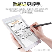 電容筆細頭IPAD筆觸控筆觸屏手機通用蘋果安卓畫畫手寫繪畫筆平板pro 【全館免運】