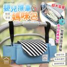 HECATTLE 嬰兒推車媽咪包 可掛可手提 母嬰外出包 推車掛袋【ZE0502】《約翰家庭百貨