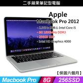 【現貨】Apple MacBook Pro 2012 二手筆記型電腦