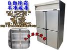 4門冰箱/自動除霜上凍下藏/4尺風冷半凍...