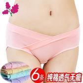 聖誕禮物孕婦內褲可自選尺碼顏色孕婦低腰內褲純棉懷孕期大碼三角褲 嬡孕哺