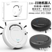 家用充電迷你掃地機臥室客廳用全智能自動吸塵器小型拖地掃地機器人 LJ5163『東京潮流』