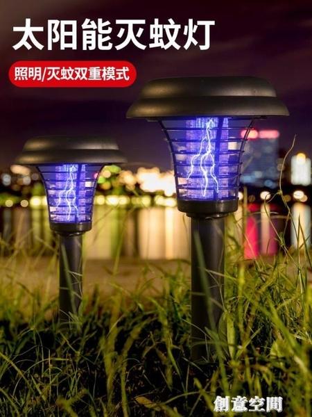 太陽能戶外滅蚊燈防水抓蚊子捕神器庭院花園殺蟲驅蚊燈室外滅蚊器 NMS創意新品