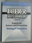 【書寶二手書T2/語言學習_PMI】科技英文寫作與翻譯_田靜如