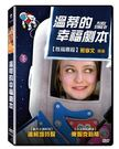 溫蒂的幸福劇本 DVD | OS小舖