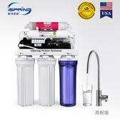 凈水器家用凈水機廚房直飲反滲透純水機 年終尾牙交換禮物