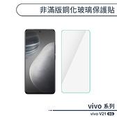 vivo V21 5G 非滿版鋼化玻璃保護貼 玻璃貼 鋼化膜 保護膜 螢幕貼 9H鋼化玻璃 H06X3