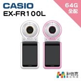 64G全配【和信嘉】CASIO FR-100L (粉/白) 自拍神器 群光公司貨 保固18個月