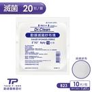 【勤達】3X3吋(8P)滅菌純棉紗布10片裝X20包/袋-B23 傷口敷料、醫療紗布、純綿紗布