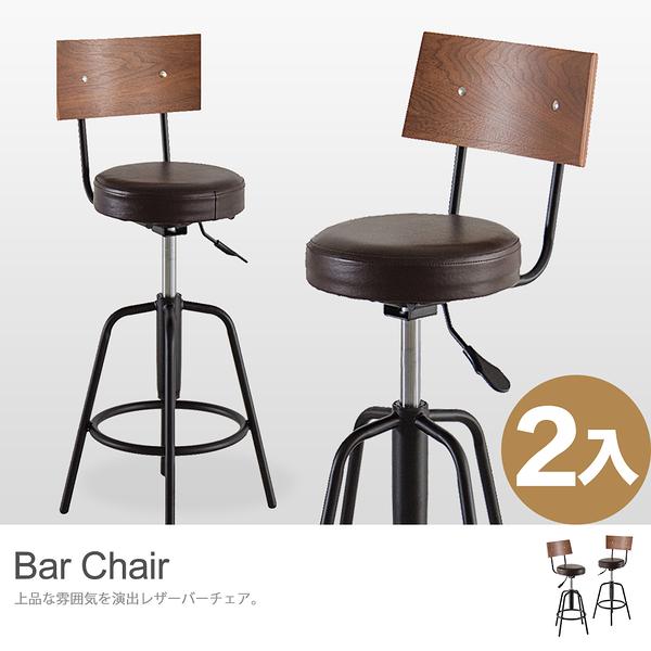 吧檯 吧檯椅 餐椅 辦公椅【L0005-A】奧斯丁英倫升降吧檯椅2入 MIT台灣製 完美主義