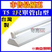 【奇亮科技】含稅 東亞 FS-14143 T5山型燈 2尺 單管 含T5燈管 山形燈