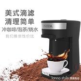 滴濾式全自動迷你咖啡壺小型便捷煮茶壺美式咖啡機 年終大促