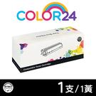 【COLOR24】for CANON CRG-054HY / CRG054HY 黃色高容量相容碳粉匣 /適用Canon MF642Cdw/MF644Cdw