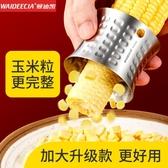 玉米脫粒器 剝玉米刨刀廚房小工具