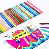 水彩筆套裝兒童幼兒園小學生用48色可水洗手繪畫畫筆無毒 茱莉亞嚴選