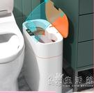 智慧感應式垃圾桶家用廁所衛生間帶蓋夾縫廚房臥室客廳紙簍窄電動 小時光生活館