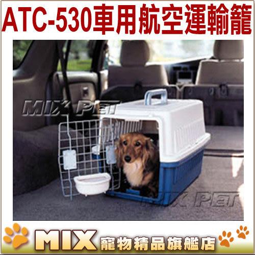 ◆MIX米克斯◆日本IRIS.【新色 ATC-530】車用航空運輸籠,符合航空標準 (777-1)