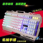 背光有線游戲鍵盤機械手感金屬電腦LOLCF筆記本網吧USB發光