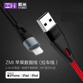 ZMI紫米MFi認證蘋果數據資料線適用iPhone手機iPAD平板充電線器正版晶片快充充電線拉車線2米