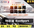 【麂皮】15年後 EcoSport 避光墊 / 台灣製、工廠直營 / ecosport避光墊 ecosport 避光墊 ecosport麂皮