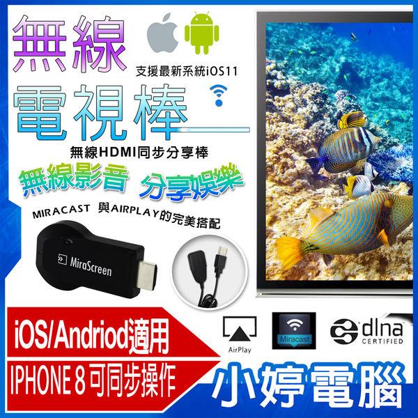 【24期零利率】免運全新 V350 SP 無線電視棒 蘋果及安卓手機同屏 均適用 支援airplay Miracast