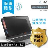 現貨【macbook air 13.3'' 磁吸式防窺片】LG原材/台灣製造/筆電/防偷窺/防眩光/抗藍光