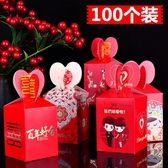 全館83折 結婚禮盒婚慶糖盒創意糖果盒喜糖盒包裝盒中國風婚慶用品100個裝