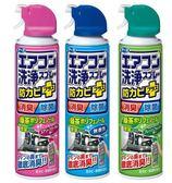 日本 Earth 空調清潔噴霧/冷氣清洗劑 2入裝 藍色-無香(420ml) 299元