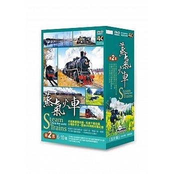蒸氣火車 第2套 5DVD Steam china the world Trains 免運 (購潮8)