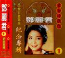 黃金珍藏版 鄧麗君 1 CD (音樂影片...