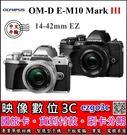 《映像數位》 OLYMPUS  OM-D E-M10 Mark III 機身+14-42mm EZ 鏡組【平輸】【32G套餐全配】***