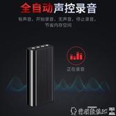 錄音筆 錄音筆小型隨身專業高清降噪超長待機自動聲控遠程收聽音器大容量 爾碩LX