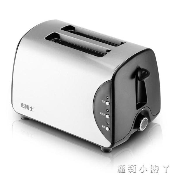 烤麵包機杰博士TR-1120烤面包機2片不銹鋼全自動多士爐家用早餐吐司機 220V NMS蘿莉小腳丫