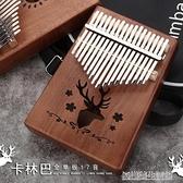 蒂朵拇指琴卡林巴琴17音卡靈巴琴初學者入門手指琴kalimba樂器