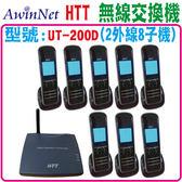 DECT數位子母機無線總機 UT-200D(2外線8子機)
