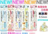 【京之物語】日本製角落生物 角落小夥伴JETSTREAM限定0.5mm三色筆(五款) 現貨
