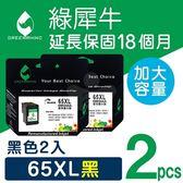 綠犀牛 for HP 2黑 NO.65XL N9K04AA 高容量環保墨水匣 適用/HP DJ 2624/DJ 2655/DJ 3720/DJ 3721/DJ3723