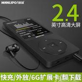 運動MP3MP4音樂播放器小迷你隨身聽學生可愛超薄插卡錄音筆 奇思妙想屋