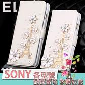 SONY XZ3 XZ2 XZ1 Ultra XZ1 XA2 Plus XA1 L2 XZ Premium 手機皮套 水鑽皮套 客製化 訂做 鐵塔貼鑽