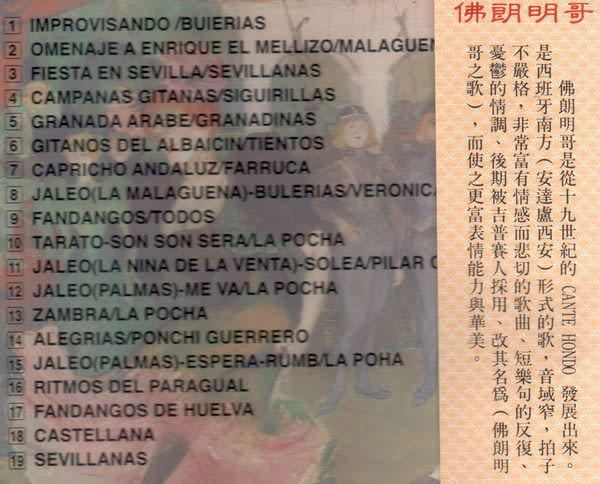 民謠頌 10 佛朗明哥 西班牙 CD (音樂影片購)