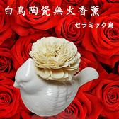 金德恩 台灣製造 熱銷日本 白瓷鳥無火薰香花 海洋/玫瑰