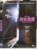 挖寶二手片-O10-124-正版DVD*韓片【厄夜直播】-柳德煥*趙福來