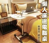 懶人必備可升降床邊電腦桌 筆電桌 懶人桌 沙發桌 床邊桌 【LT001】