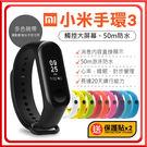 【搶先入手!App可轉繁體】小米手環3代 小米Mi 智慧手錶手環測心律運動手環小米手環三代