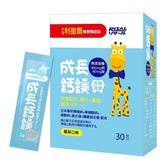 小兒利撒爾 成長鈣鎂-加強護齒配方(鳳梨口味) 30入