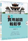 實用越語輕鬆學:上冊(隨書附贈作者親錄標準越語發音 朗讀MP3)