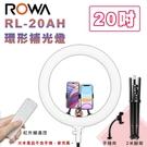 ROWA 樂華 RL-20AH 20吋 環形 LED 攝影 直播 補光 環形燈 環形補光燈 可遙控 亮度 色溫 贈 手機夾 腳架