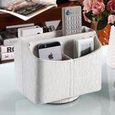 歐式客廳茶幾桌面皮質多功能旋轉遙控器收納盒 創意化妝品儲物盒 【萬聖節促銷】