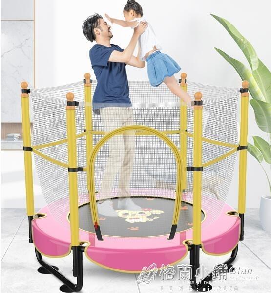 蹦蹦床家用兒童寶寶室內彈跳床小孩大人成人帶護網家庭小型跳跳床ATF 格蘭小舖 全館5折起