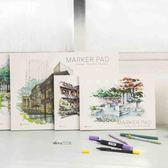 618大促瑪麗馬克本馬克筆專用本A4/A3繪畫本動漫學生素描速寫手繪彩鉛畫紙